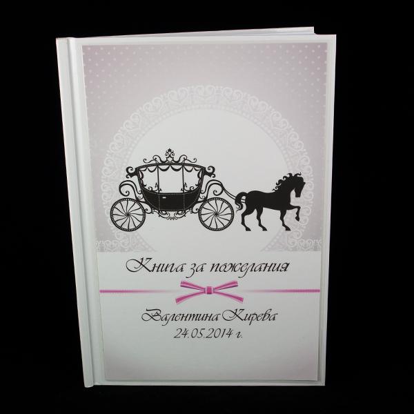 Книга за пожелания за абитуриент 02
