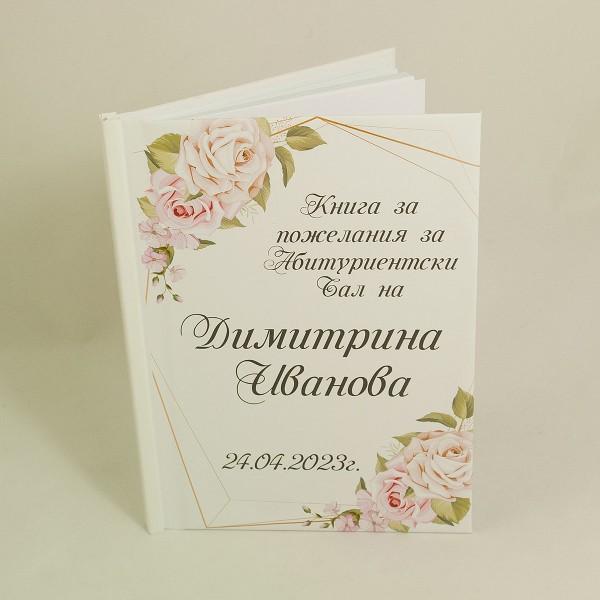 Книга за пожелания за абитуриент 03