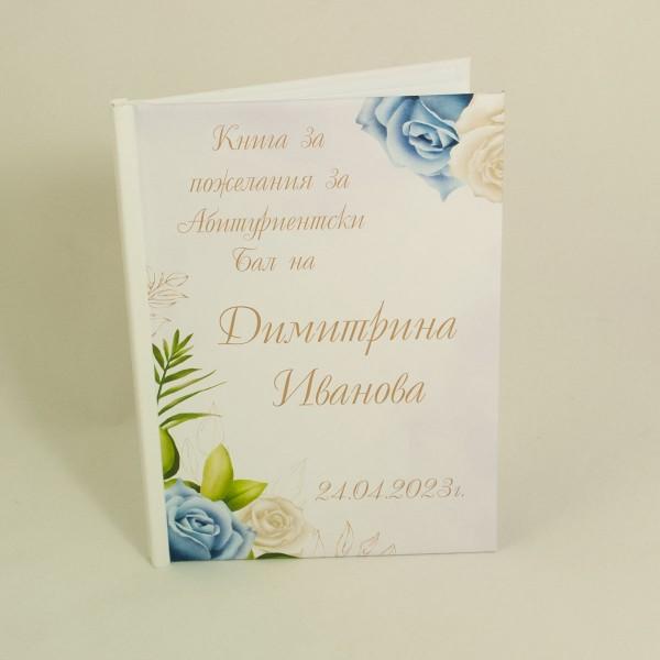 Книга за пожелания за абитуриент 04