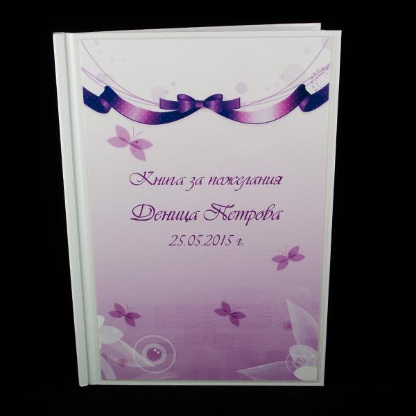 Книга за пожелания за абитуриент 06