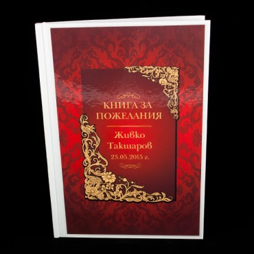 Книга за пожелания за абитуриент 07