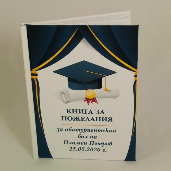 Книга за пожелания за абитуриент 09