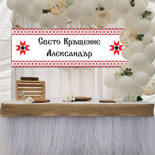 Банер Свето Кръщение 03