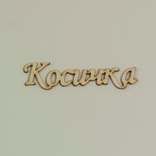 Надписи Косичка - бирен картон (5бр.)