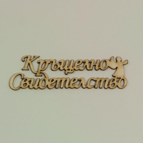 Надписи Кръщелно свидетелство - бирен картон (5бр.)