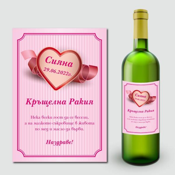 Етикети за кръщелна ракия 05 (8 бр.)