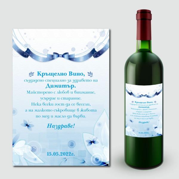 Етикети за кръщелно вино 01 (8 бр.)