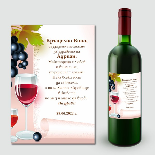 Етикети за кръщелно вино 02 (8 бр.)