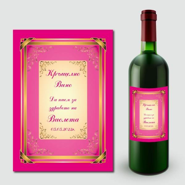 Етикети за кръщелно вино 03 (8 бр.)