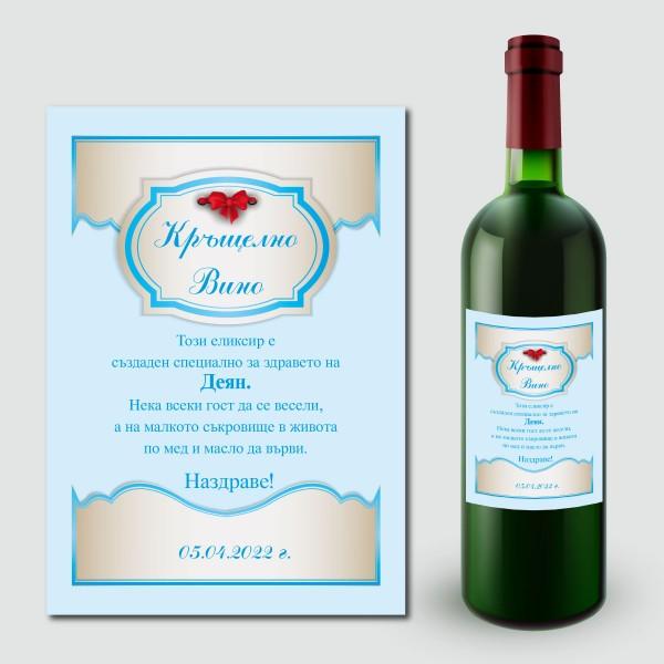 Етикети за кръщелно вино 04 (8 бр.)