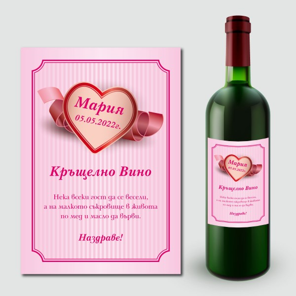Етикети за кръщелно вино 05 (8 бр.)