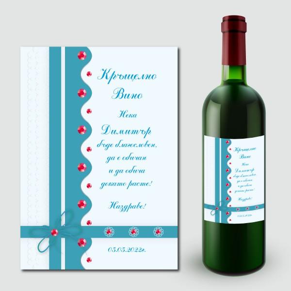 Етикети за кръщелно вино 06 (8 бр.)