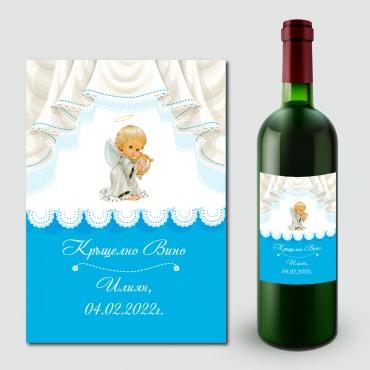 Етикети за кръщелно вино 07 (8 бр.)