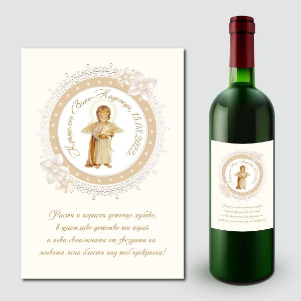 Етикети за кръщелно вино 08 (8 бр.)