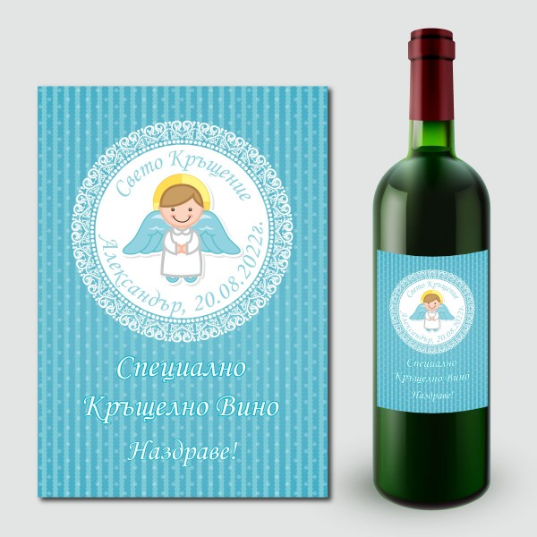 Етикети за кръщелно вино 09 (8 бр.)