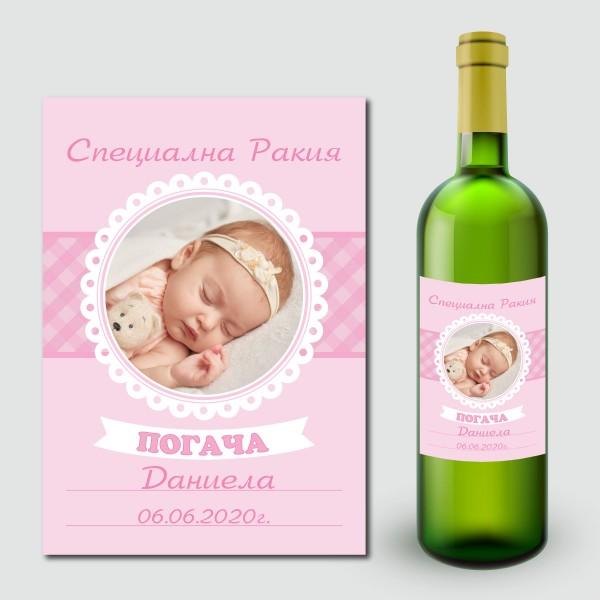 Етикети за ракия за бебешка погача 01 (8 бр.)