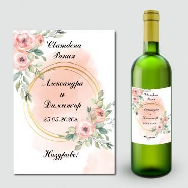 Етикети за сватбена ракия 01 (8 бр.)