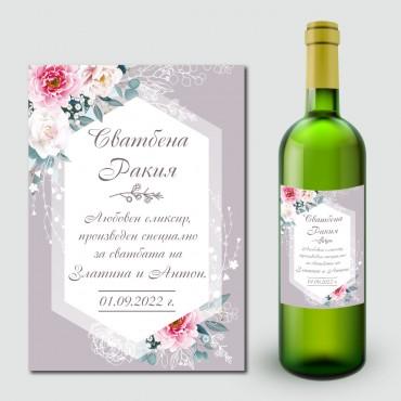 Етикети за сватбена ракия 03 (8 бр.)
