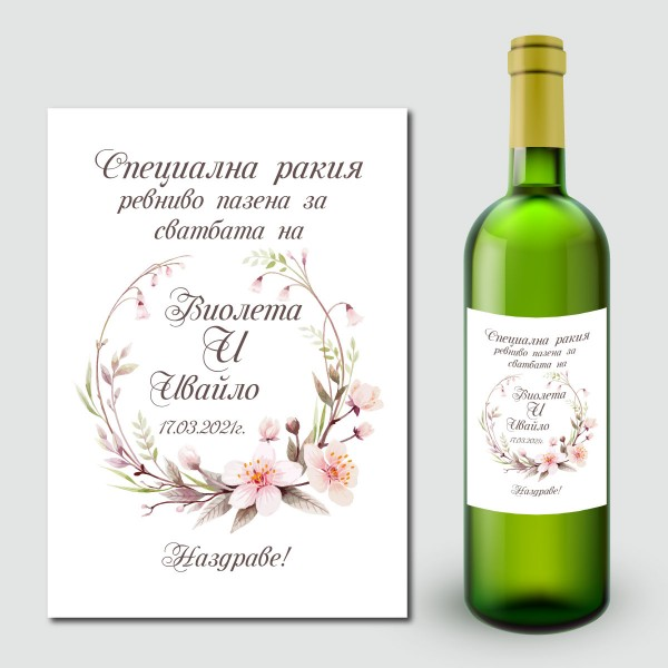 Етикети за сватбена ракия 06 (8 бр.)