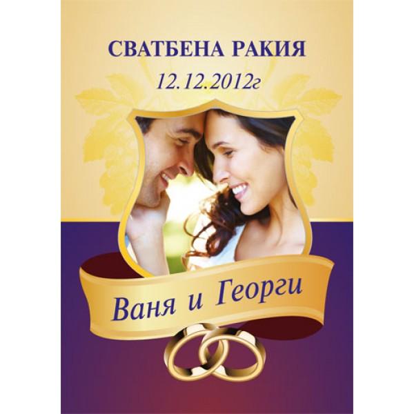 Етикети за сватбена ракия 02 (8 бр.)