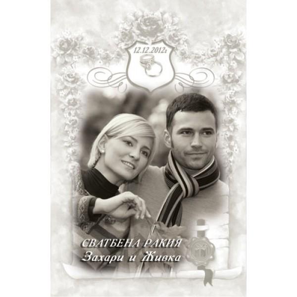 Етикети за сватбена ракия 04 (8 бр.)