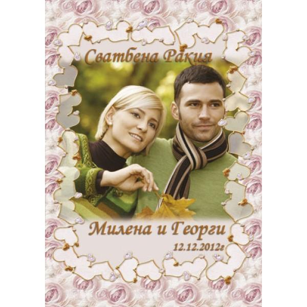 Етикети за сватбена ракия 08 (8 бр.)
