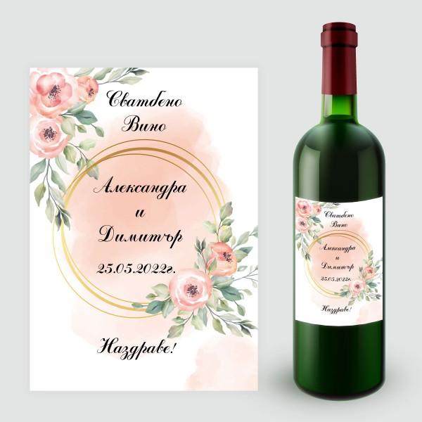Етикети за сватбено вино 01 (8 бр.)