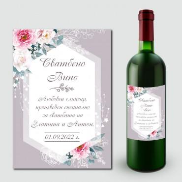 Етикети за сватбено вино 03 (8 бр.)