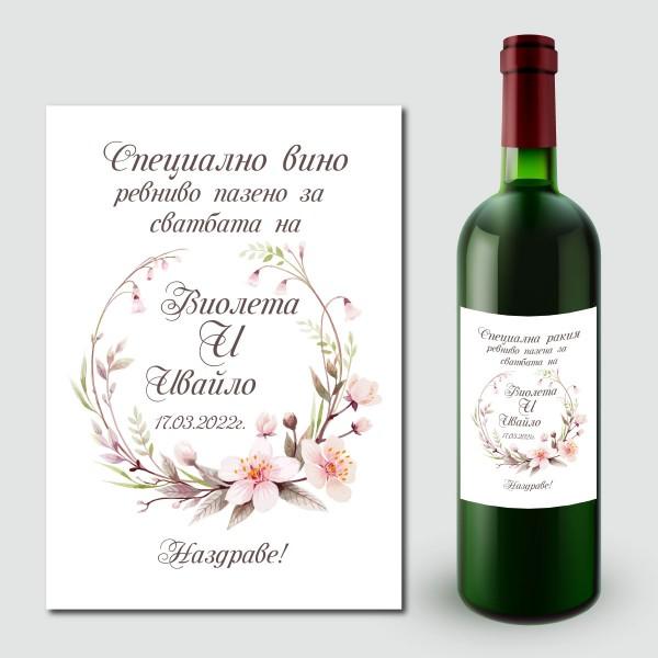 Етикети за сватбено вино 06 (8 бр.)