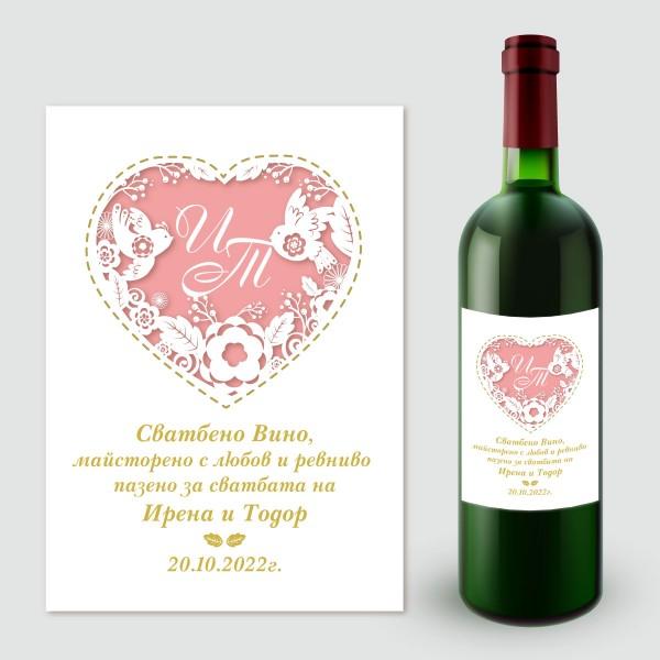 Етикети за сватбено вино 10 (8 бр.)