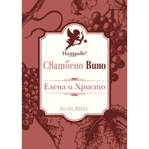 Етикети за сватбено вино 09 (8 бр.)