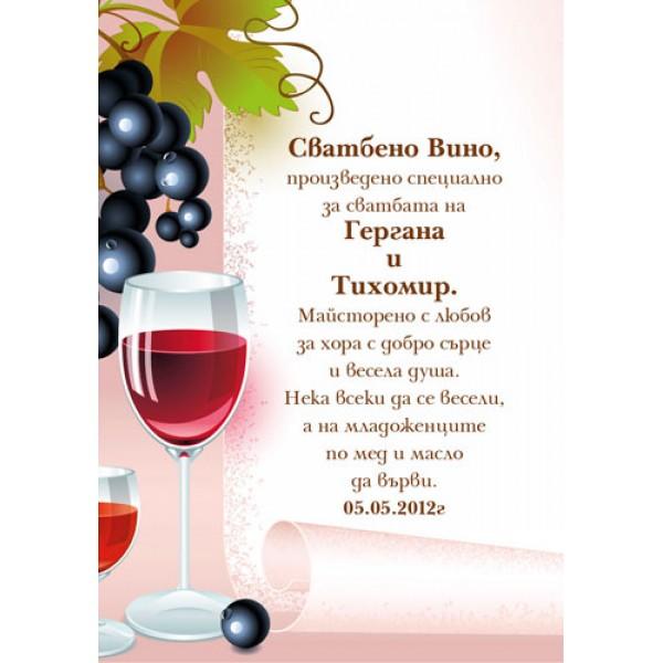 Етикети за сватбено вино 12 (8 бр.)