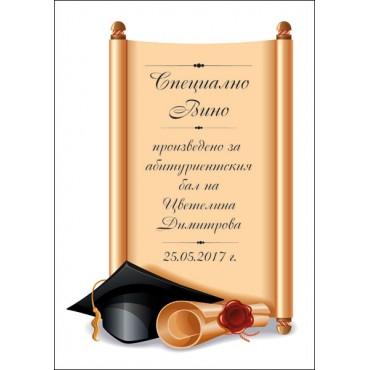 Етикети за абитуриентско вино 03 (8 бр.)