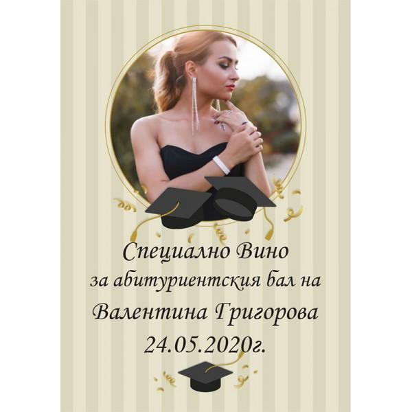 Етикети за абитуриентско вино 06 (8 бр.)