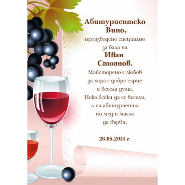 Етикети за абитуриентско вино 12 (8 бр.)
