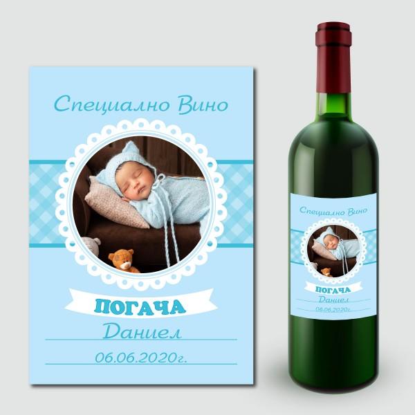 Етикети за вино за бебешка погача 01 (8 бр.)