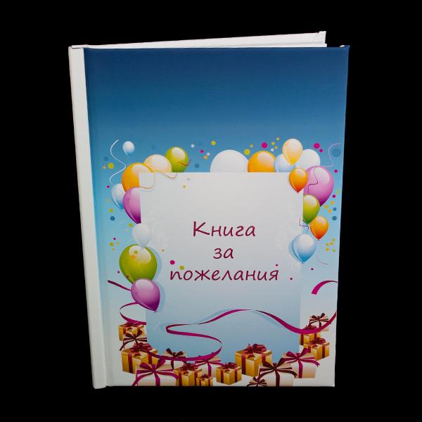 Книга за пожелания за Рожден ден 01
