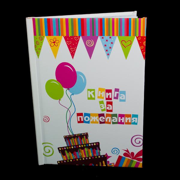 Книга за пожелания за Рожден ден 02