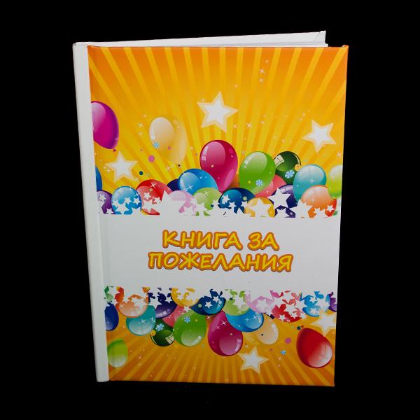 Книга за пожелания за Рожден ден 03