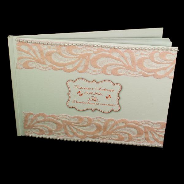 Сватбена книга за пожелания 02