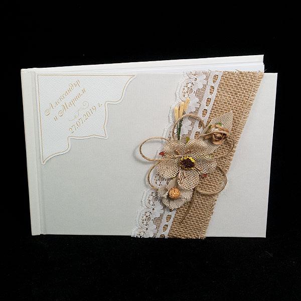 Сватбена книга за пожелания 04