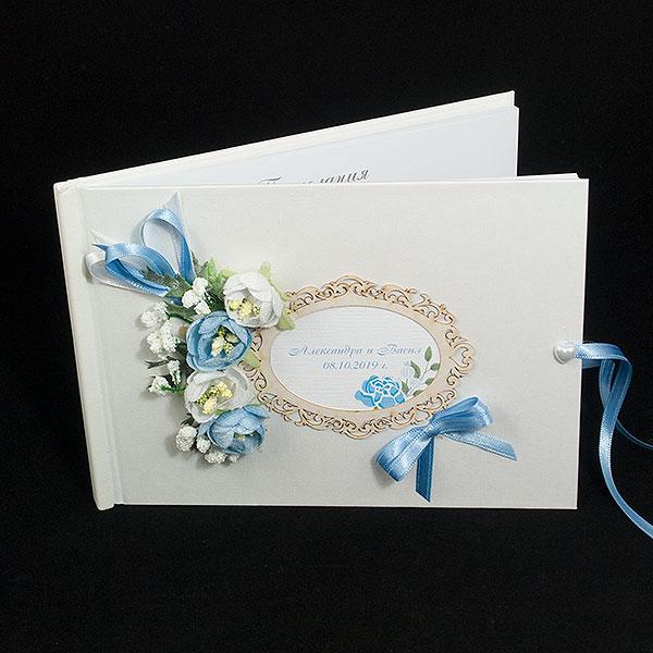 Сватбена книга за пожелания 09