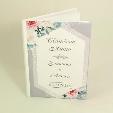 Сватбена книга за пожелания 15