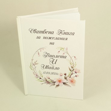 Сватбена книга за пожелания 16