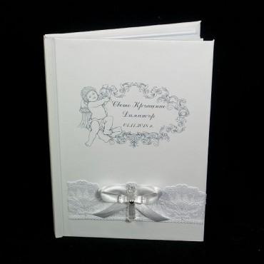 Кръщелна книга за пожелания К02