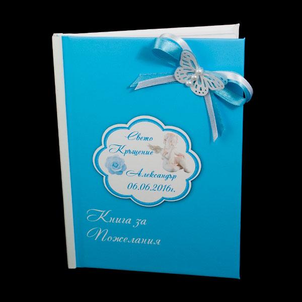 Кръщелна книга за пожелания К08