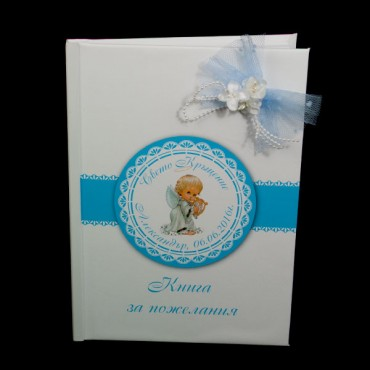 Кръщелна книга за пожелания К10