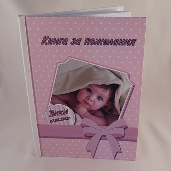 Кръщелна книга за пожелания 05