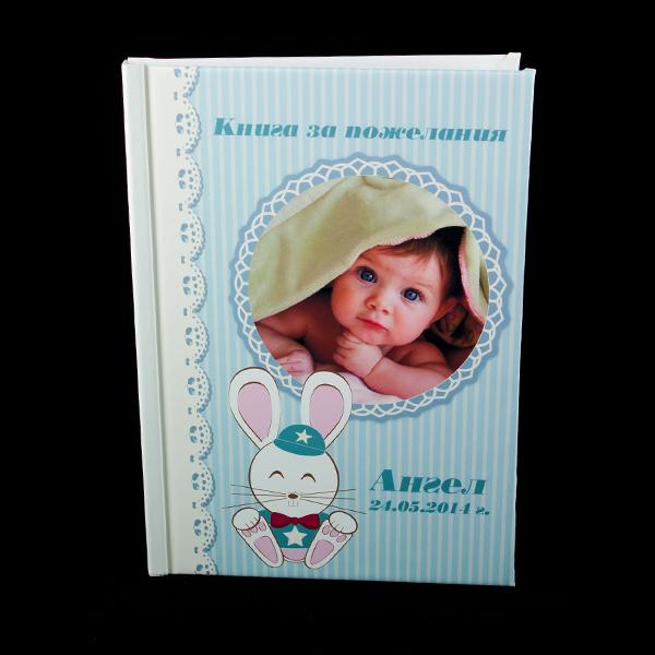 Кръщелна книга за пожелания 17