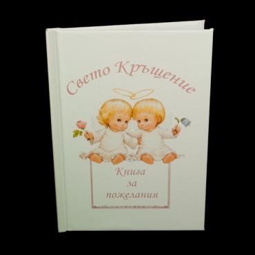 Кръщелна книга за пожелания 24